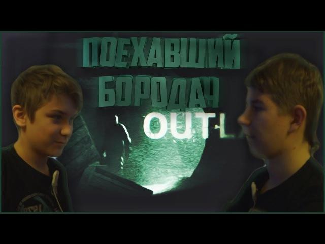 Outlast: Whistleblower DLC ⇒ Прохождение 1 ⇒ Поехавший бородач