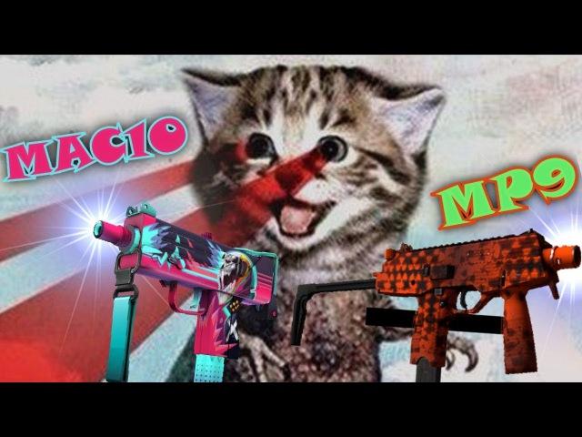 РАЗНОСИМ С MP9 И MAC-10 - CS:GO - МОНТАЖ СМЕШНЫЕ МОМЕНТЫ БУХЛОСТРИМ