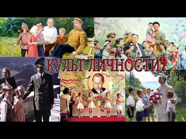 Славянский Мир Радио: Культ личности сегодня – спасательный круг или способ ман...