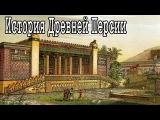 Тайны древних цивилизаций - История Древней Персии
