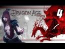 Прохождение Dragon Age Origins Часть 4 Каменная пленница