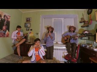 Зал ожидания под гитару, укулеле, блок-флейту и губную гармошку