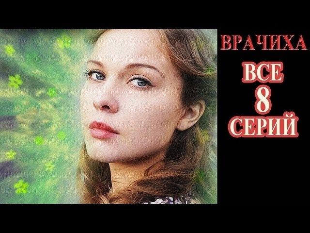 Т c Врачиха 1 8 серии Россия 2016