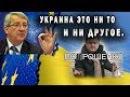Евросоюз прозрел Украина ничто и зовут ее никак