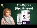ProMigren (ПроМигрен). Продукция DuoLife (Дуолайф). Все про Дуолайф Украина и Дуолайф Росс