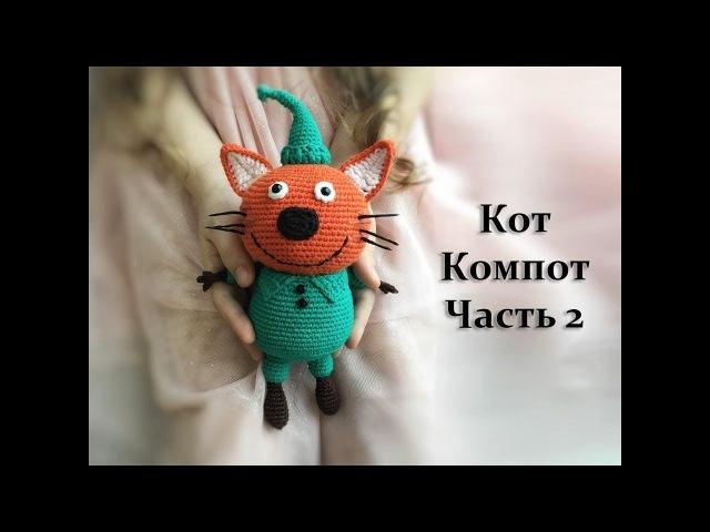 Мастер класс по вязанию кота Компота из мультфильма 3 кота в технике амигуруми. Часть2