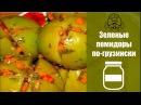 Как приготовить зеленые помидоры по грузински