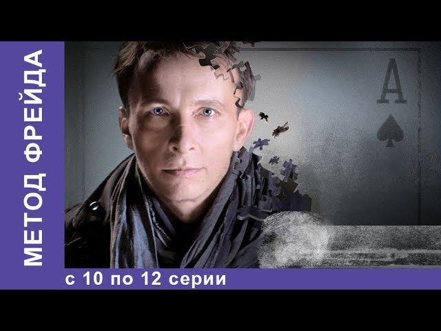 Метод Фрейда. Все серии с 10 по 12. 1 Сезон. Детектив. StarMedia
