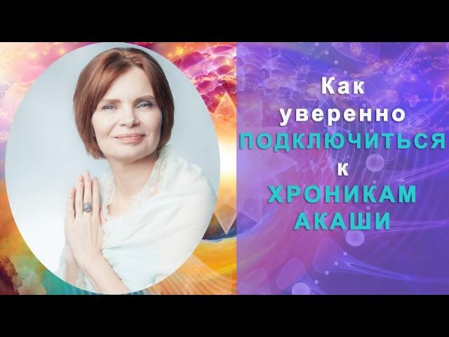 Ирина Шайн: Как подключаться к Хроникам Акаши