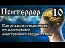 Пситеррор 10. Как реально избавиться от магического электронного воздействия