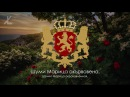 Гимн Княжества Болгария 1886 1944 Шуми Марица Русский перевод Eng subs