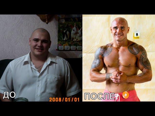Похудел на 50 кг за 8 месяцев. Мотивация. Признание