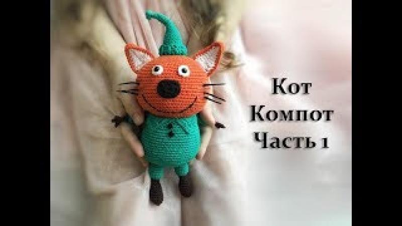 Мастер класс по вязанию кота Компота из мультфильма 3 кота в технике амигуруми. Часть1