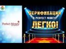 Верификация в кошельке Perfect Money