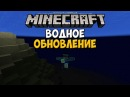 Обзор Водного Обновления Minecraft 1 3 Beta 1