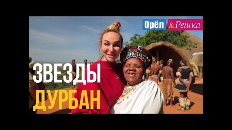 Орел и решка. Звезды - Екатерина Варнава и Коля Серга - Дурбан | ЮАР (Full HD)