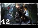 PS4 Witcher 3 Wild Hunt. 42 Путешествие на проклятый остров.