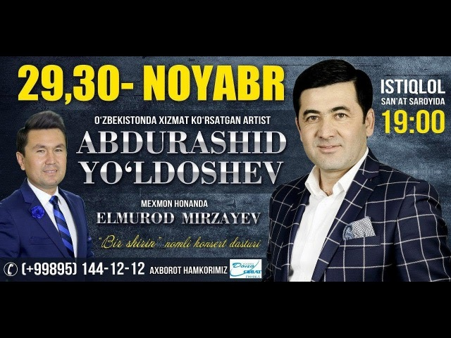 Abdurashid Yo'ldoshev - Bir shirin konsert (treyler) | Абдурашид - Бир ширин концерт (трейлер)