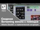 Сведение Screaming вокала с помощью Waves Doubler и гармонической сатурации часть 2