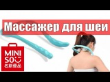 Массажер для шеи Miniso   Краткий обзор