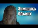 Как замазать лицо в sony vegas как замазать часть видео в sony vegas