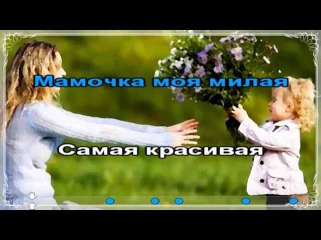 Л.Мельникова - Мамочка моя милая Караоке