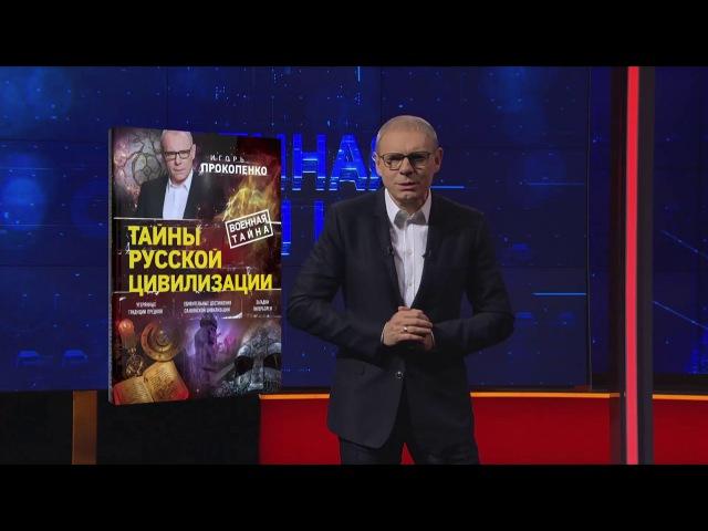 Буктрейлер по книге Игоря Прокопенко
