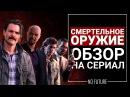 Обзор на сериал Смертельное оружие Lethal weapon 2017