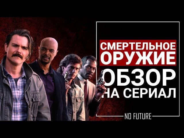 Обзор на сериал Смертельное оружие (Lethal weapon) 2017