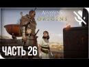 Прохождение Assassin's Creed: Origins / Истоки - Ритуал Анубиса 26 [без комментариев]