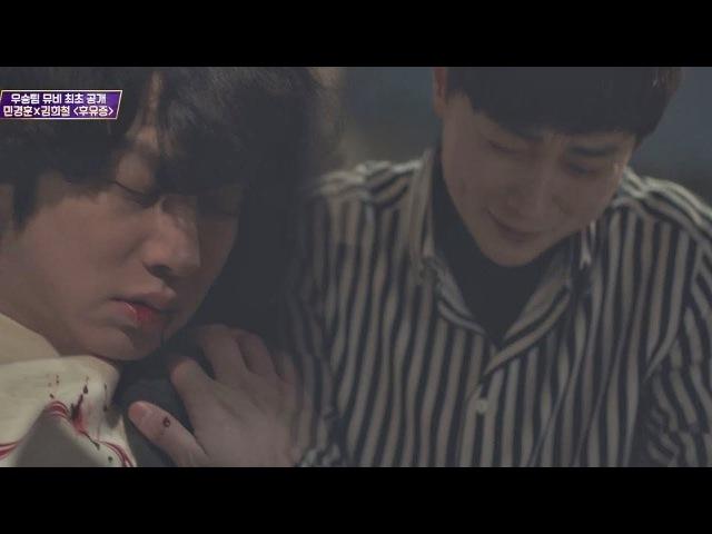 [뮤직비디오 풀버전] 민경훈x김희철 '후유증'♪ 아는 형님 115회