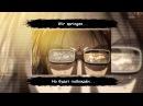 Shingeki no Kyojin / Attack on Titan / Вторжение титанов ОП-2 Arigatosh Russian TV-Version