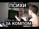 Топ 10 Психов За Компьютером