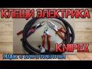 Лучшие клещи электрика KNIPEX kn 1392200 и KNIPEX 1396200 Красный или Синий