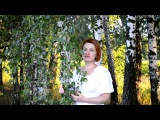 Наталья Сысоева -  Два берега (Рада Рай)