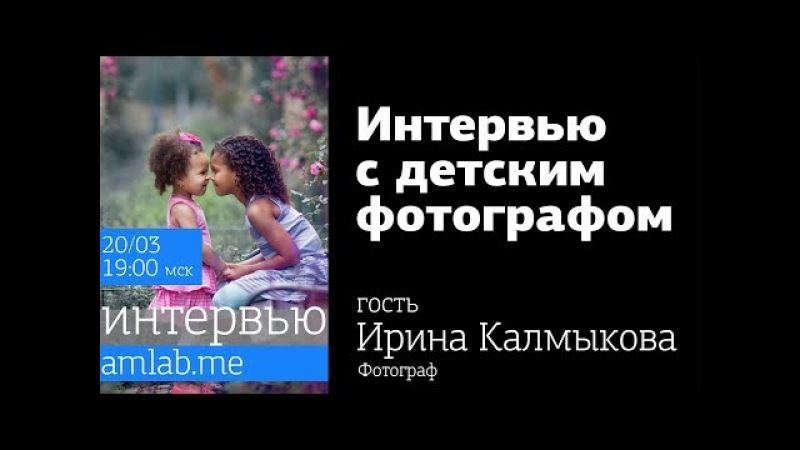 Интервью с детским фотографом Ириной Калмыковой на Amlab.me