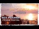 Assassin's Creed Origins Незримые DLC — Все ролики Русская Озвучка Игрофильм The Hidden Ones