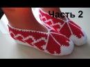Тапочки-следки Сердце крючком. Тунисское вязание. Часть 2. Tunisian crochet slippers