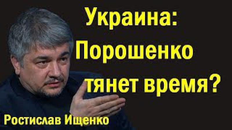 Pocтиcлaв Ищeнкo - Укpaинa: Пopoшeнкo тянeт вpeмя? (политика) 03.01.18 г.