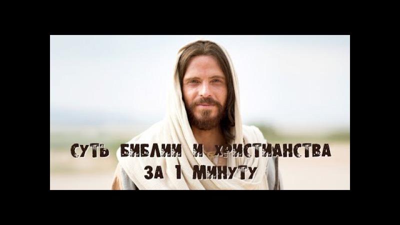 ✔️ Суть Библии за минуту