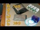 С_Китая №8 №9 датчики давления колес и obd2 (elm327)