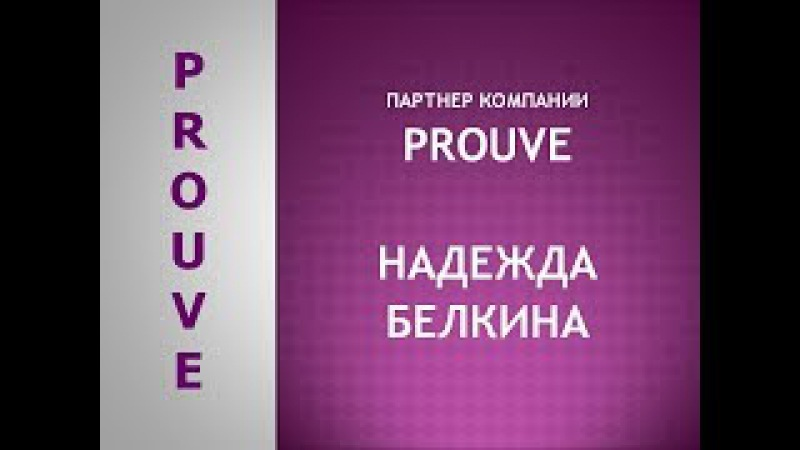 Я партнер Prouve. 5 ПРИЧИН, ПОЧЕМУ Я ЗДЕСЬ.