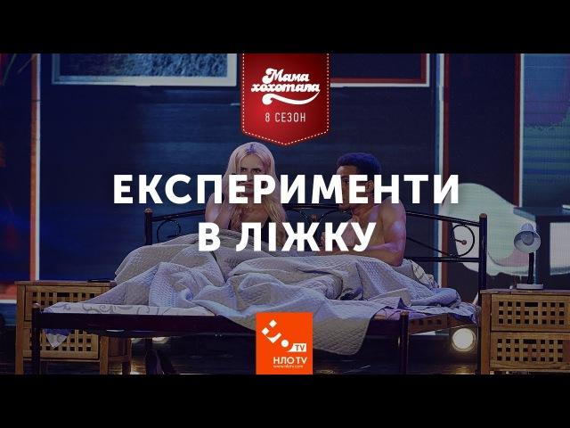 Екперименти в ліжку | Мамахохотала | Новий сезон