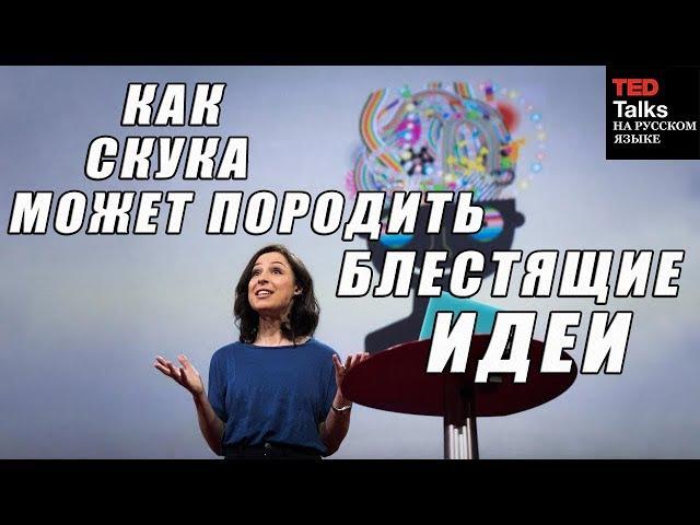 TED на русском - КАК СКУКА МОЖЕТ ПОРОДИТЬ БЛЕСТЯЩИЕ ИДЕИ - Мануш Зомороди