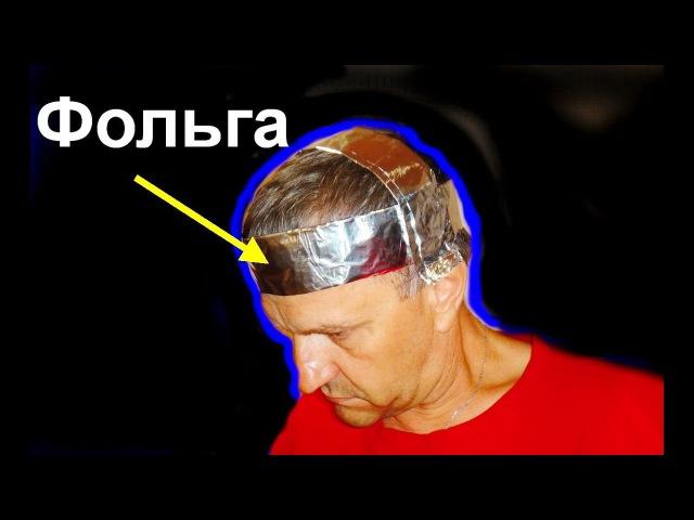 Фольга. Как лечить фольгой | Лечение головной боли. Головная боль уходит от фольги | ed black