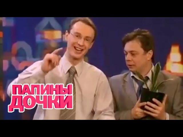 Папины дочки. 5 сезон. 88 - 90 серии | Комедийный сериал (ситком) - СТС сериалы