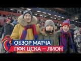 Вокруг матча: ПФК ЦСКА — Лион