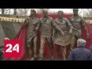 В Москве открыли памятник ликвидаторам ЧАЭС Россия 24