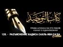 Ислам 120 Разъяснение хадиса Сахль ибн Са'да Ринат Абу Мухаммад