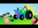 Песни для детей - Едет трактор - Смешарики - Мультик про машинки - Семья пальчиков